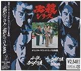 必殺からくり人 / 必殺からくり人 血風編 — オリジナル・サウンドトラック全集 8