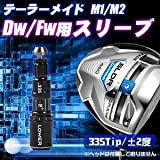 頬氏テーラーメイド M1 M2 Dw/Fw用 スリーブ 335Tip [並行輸入品]