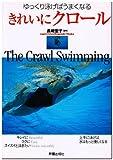 きれいにクロール―ゆっくり泳げばうまくなる ...