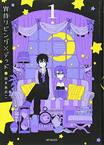 宵待リビング×デッド (1) (MFコミックス ジーンシリーズ)の詳細を見る