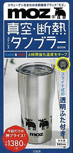 moz 真空・断熱ステンレスタンブラー BOOK (バラエティ)