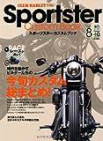 Sportster Custom Book(スポーツスター・カスタムブック) Vol.8 (エイムック 2730 CLUB HARLEY別冊)