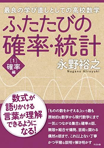 ふたたびの確率・統計(1)【確率】編