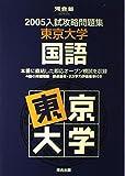東京大学国語 (河合塾SERIES―2005入試攻略問題集)