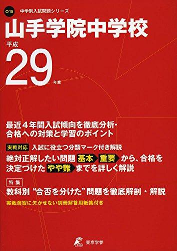 山手学院中学校 平成29年度 (中学校別入試問題シリーズ)
