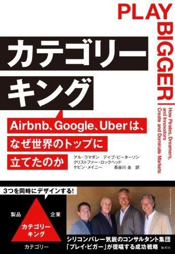 カテゴリーキング Airbnb、Google、Uberはなぜ世界のトップに立てたのか