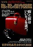 保存版 鞄と靴の傑作図鑑 学研ムック