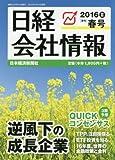 日経会社情報 2016 春号 2016年 04 月号 [雑誌]