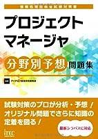 プロジェクトマネージャ分野別予想問題集 (予想問題シリーズ)