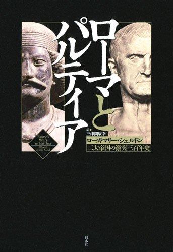 ローマとパルティア: 二大帝国の激突三百年史