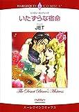 ハーレクインコミックス セット 2016年 vol.37