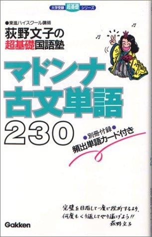 マドンナ古文単語230—荻野文子の超基礎国語塾 (大学受験超基礎シリーズ)