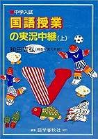 国語授業の実況中継―中学入試 (上)
