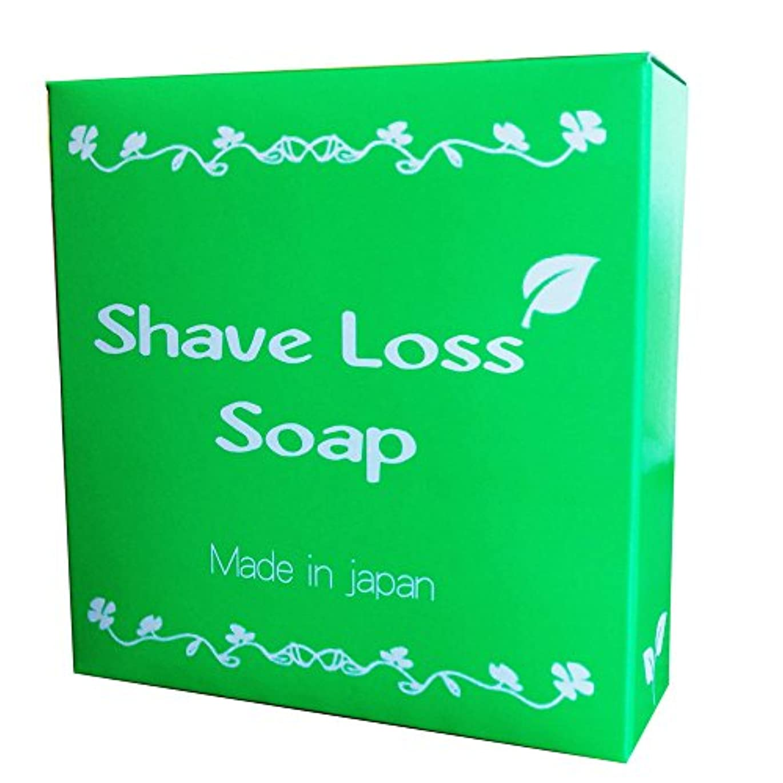 配置乱闘比較的Shave Loss Soap 女性のツルツルを叶える 奇跡の石鹸 80g (1個)