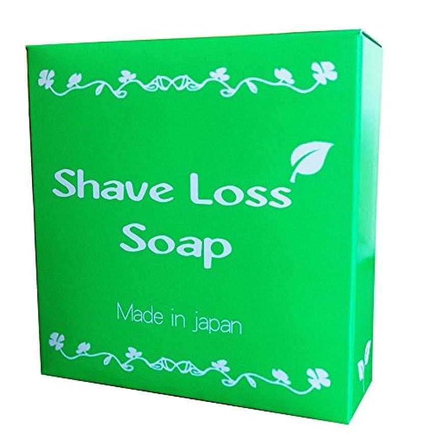ティーンエイジャー感謝する浸したShave Loss Soap 女性のツルツルを叶える 奇跡の石鹸 80g (1個)