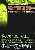 実験人形ダミー・オスカー 14 (キングシリーズ)