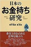 日本のお金持ち研究