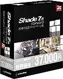 Shade 7.5 standard 20周年記念キャンペーン版 書籍付 Mac