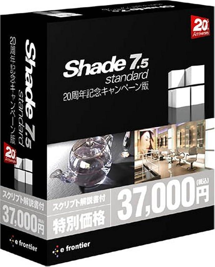 天才意識再生的Shade 7.5 standard 20周年記念キャンペーン版 書籍付 Mac
