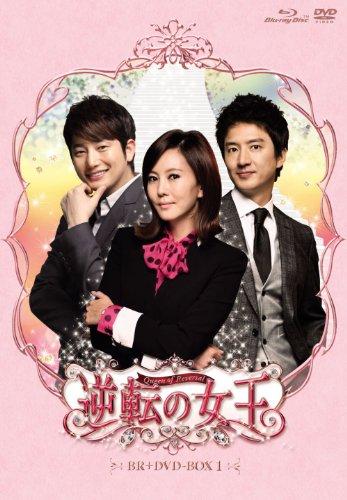 逆転の女王 ブルーレイ&DVD-BOX 1 <完全版> [Blu-ray]