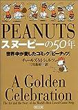 スヌーピーの50年  世界中が愛したコミック『ピーナッツ』 / チャールズ・M・シェルツ のシリーズ情報を見る