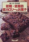 低糖・低脂肪・低カロリーのお菓子―おいしさそのまま (マイライフシリーズ (No.426))