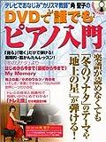 TJムック「DVDで誰でもピアノ入門」 (TJ mook)