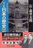 マンガ 日本の歴史〈55〉高度成長時代 (中公文庫)