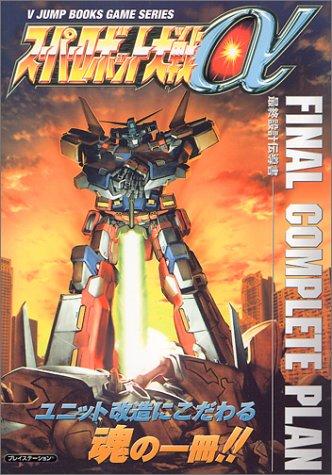 スーパーロボット大戦α Final Complete Plan-最終設計伝導書- (Vジャンプブックス―ゲームシリーズ)
