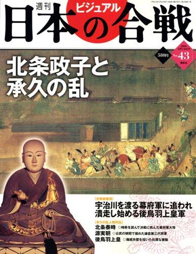 週刊ビジュアル日本の合戦 No.43 北条政子と承久の乱