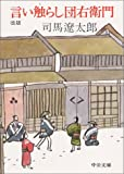 言い触らし団右衛門 (中公文庫) 画像