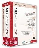 MED-Transer 2011 パーソナル for Windows