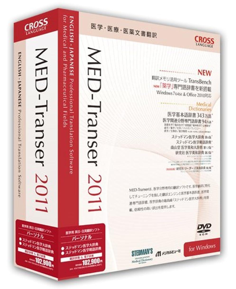 販売員ひまわりご近所MED-Transer 2011 パーソナル for Windows