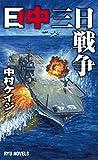 日中三日戦争 (RYU NOVELS) 画像