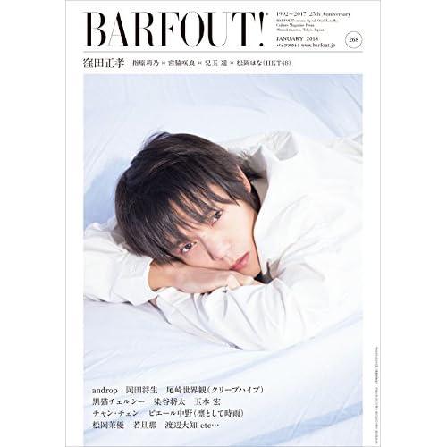 BARFOUT! 268 窪田正孝 (Brown's books)
