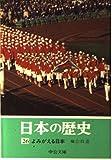 日本の歴史 (26) よみがえる日本 (中公文庫)