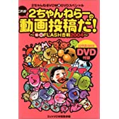2ちゃんねるVOW(4)DVDスペシャル これが2ちゃんねらーの動画投稿だ! ~紅白FLASH合戦2004~ (2ちゃんねるVOW (4))