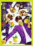 少年王子―瀬戸内で愛を叫ぶ!  / 七海 花音 のシリーズ情報を見る