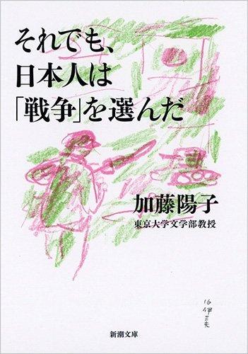 それでも、日本人は「戦争」を選んだ (新潮文庫 か 77-1)