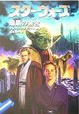 スター・ウォーズ 暗黒の会合〈上〉 (ソニー・マガジンズ文庫―Lucas books)