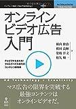 オンラインビデオ広告入門 (NextPublishing)