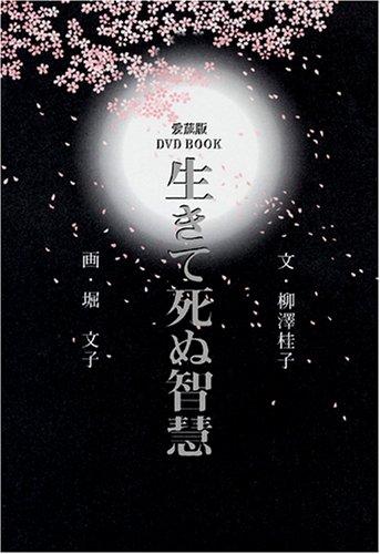 愛蔵版DVD BOOK 生きて死ぬ智慧 (小学館DVDブック)の詳細を見る