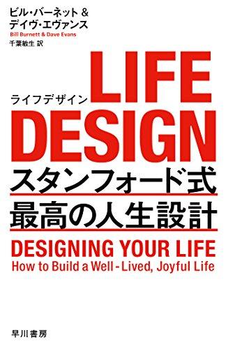 LIFE DESIGN(ライフデザイン)――スタンフォード式 最高の人生設計