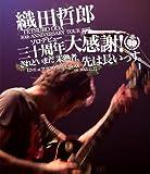 TETSURO ODA LIVE TOUR 2013「ソロデビュー三十周年大感謝!されどいまだ未熟者、先は長いっす。」