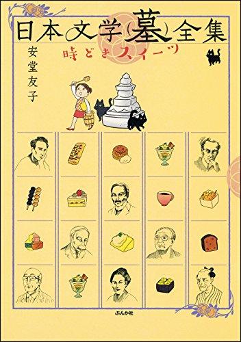 [安堂友子]の日本文学(墓)全集 時どきスイーツ