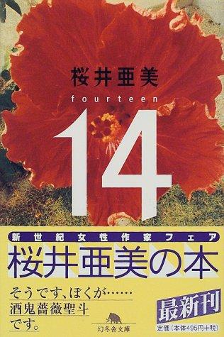 14―fourteen (幻冬舎文庫)の詳細を見る