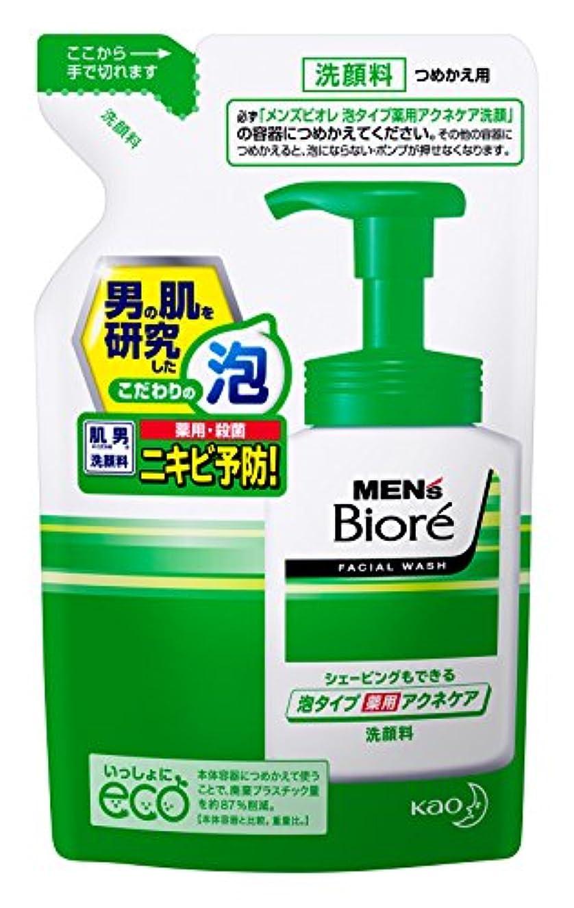 発表する反論和メンズビオレ 泡タイプ薬用アクネケア洗顔 つめかえ 130ml