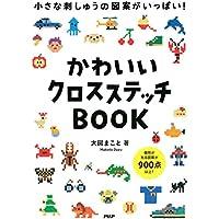 小さな刺しゅうの図案がいっぱい! かわいいクロスステッチBOOK