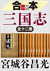 合本 三国志【文春e-Books】