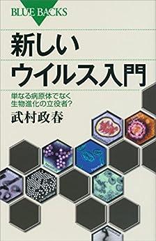 [武村政春]の新しいウイルス入門 単なる病原体でなく生物進化の立役者? (ブルーバックス)